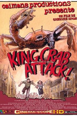 蟹王的攻击( 2009 )