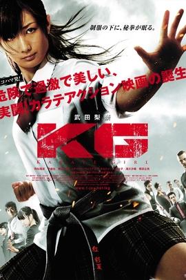 空手道女孩( 2011 )