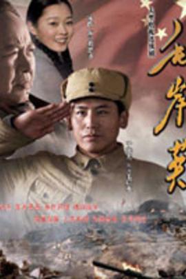 毛岸英( 2010 )