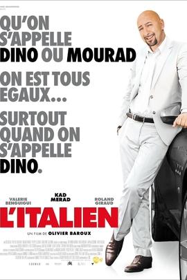 意大利人( 2010 )