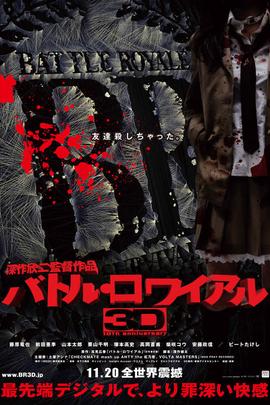 大逃杀3D( 2010 )