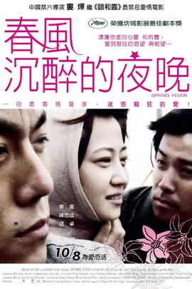 春风沉醉的夜晚( 2009 )