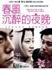 春风沉醉的夜晚 Spring Fever(2009)