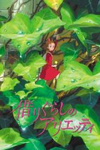 借东西的小人阿莉埃蒂/The Secret World of Arrietty(2010)