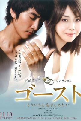 人鬼情未了( 2010 )