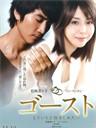 人鬼情未了/Ghost(2010)