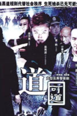 道可道( 2009 )