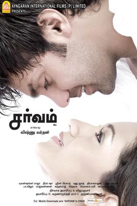 Sarvam( 2009 )