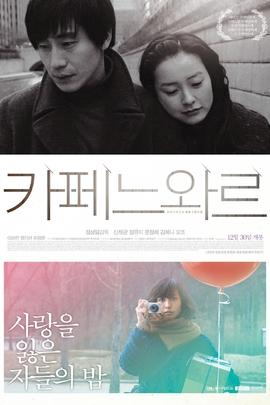 黑色咖啡( 2010 )