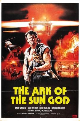 太阳神的神庙( 1983 )