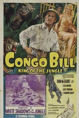 刚果勇士:丛林之王( 1948 )