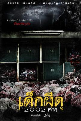 婴尸( 2011 )
