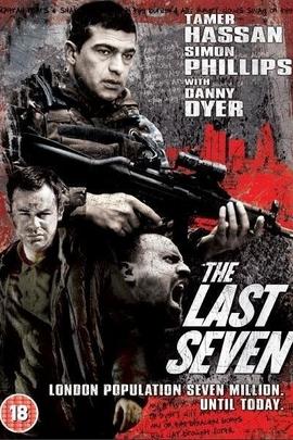 最后的七个( 2010 )