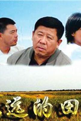 永远的田野( 2010 )