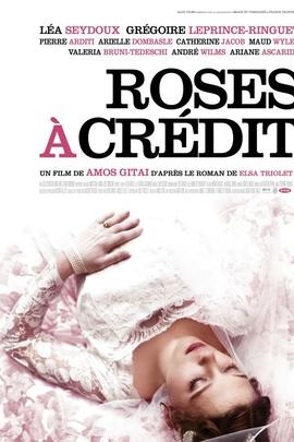 玫瑰信贷( 2010 )
