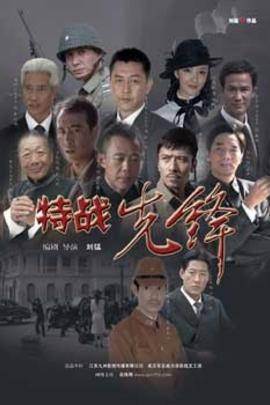 特战先锋( 2010 )
