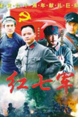 红七军( 2010 )