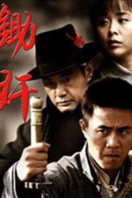 锄奸( 2010 )