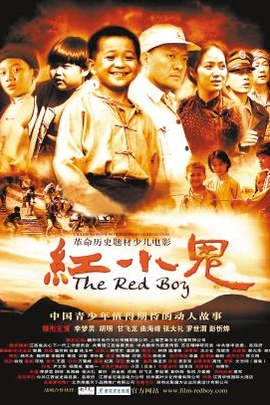 红小鬼( 2011 )