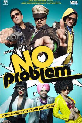 没问题( 2010 )