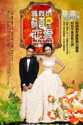 跟我的前妻谈恋爱( 2010 )