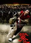 赵氏孤儿/Sacrifice(2010)