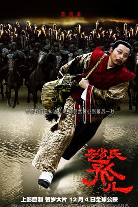 赵氏孤儿( 2010 )