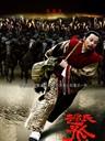 赵氏孤儿 Sacrifice(2010)