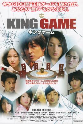 国王游戏( 2010 )