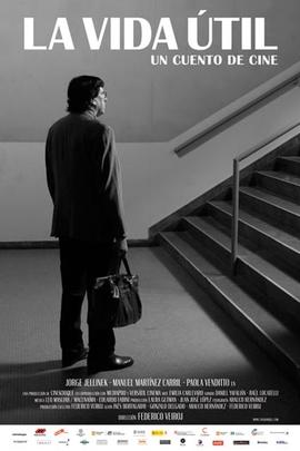 有用的生活( 2010 )