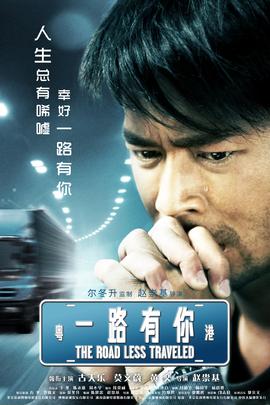 一路有你( 2010 )