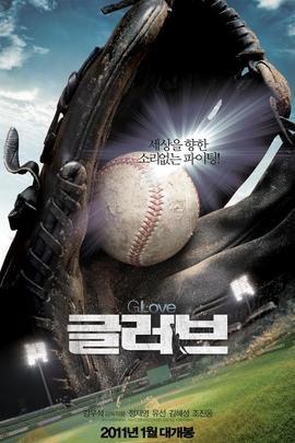 棒球之爱( 2011 )