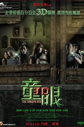 童眼3D( 2010 )