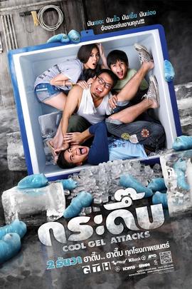 虫虫欲动( 2010 )