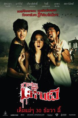 见鬼惊魂旅( 2010 )