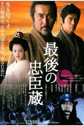 最后的忠臣藏( 2010 )