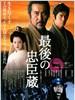 最后的忠臣藏 The Last Chushingura(2010)