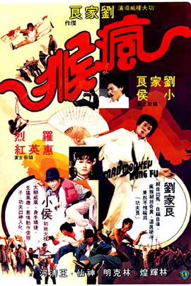 疯猴( 1979 )