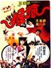 疯猴 Feng hou(1979)