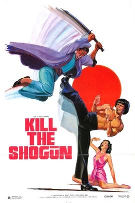 刺杀幕府将军( 1981 )
