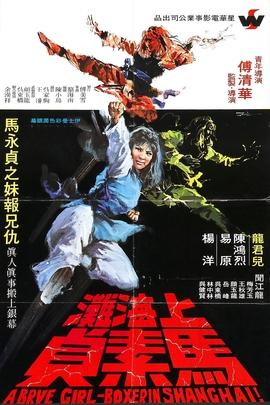 上海滩马素贞( 1972 )