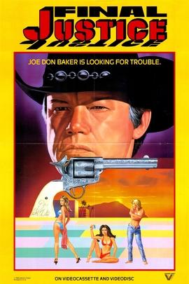 最后的正义( 1985 )