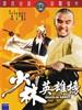少林英雄榜/Shao Lin ying xiong bang(1979)