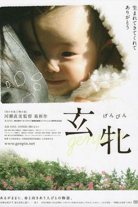 玄牝( 2010 )