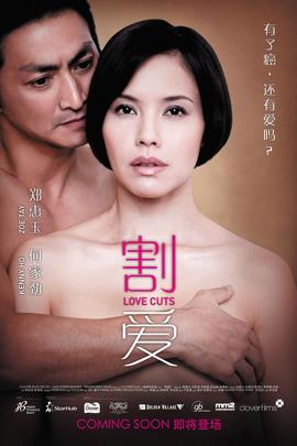 割爱( 2010 )