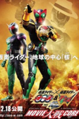 假面骑士OOO&W&骷髅、电影战核( 2010 )