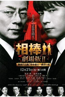 相棒剧场版2:占据警视厅 特命系最长的一夜( 2010 )