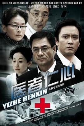 医者仁心( 2010 )