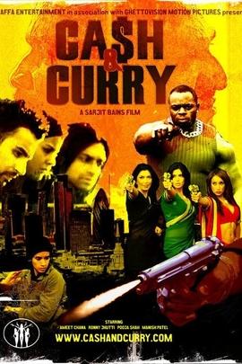 现金和咖喱( 2008 )