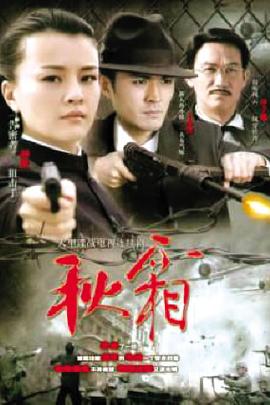 秋霜( 2010 )